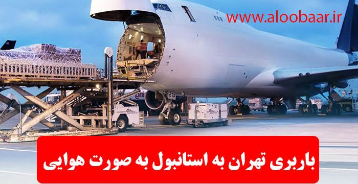 باربری تهران به استانبول به صورت هوایی