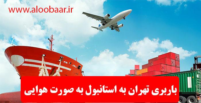 باربری تهران به استانبول