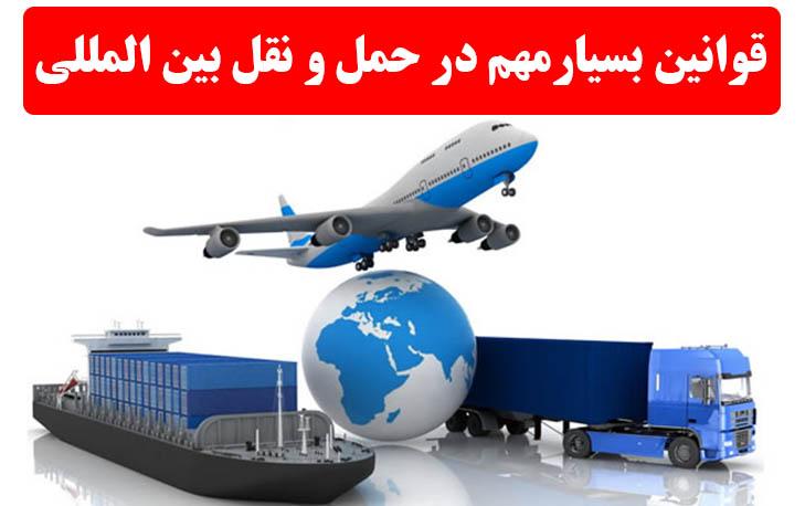 اطلاعات در مورد حمل و نقل بین المللی