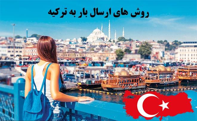 روش های حمل بار به ترکیه