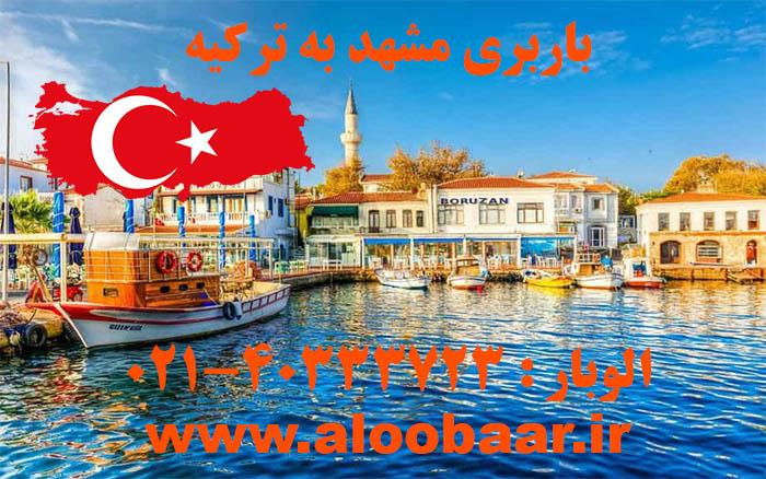 باربری مشهد به ترکیه